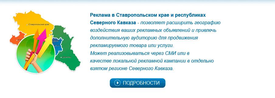 Реклама в Ставропольском крае и республиках Северного Кавказа