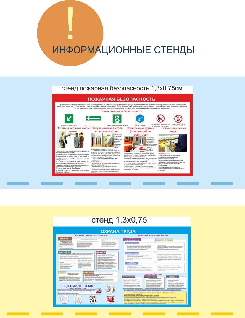 informacionni_stend2